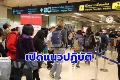 รูปข่าว กพท. แจ้งเที่ยวบินระหว่างประเทศ 'เปลี่ยนลำ' ผู้โดยสารต้องพกใบปลอดโควิด-19