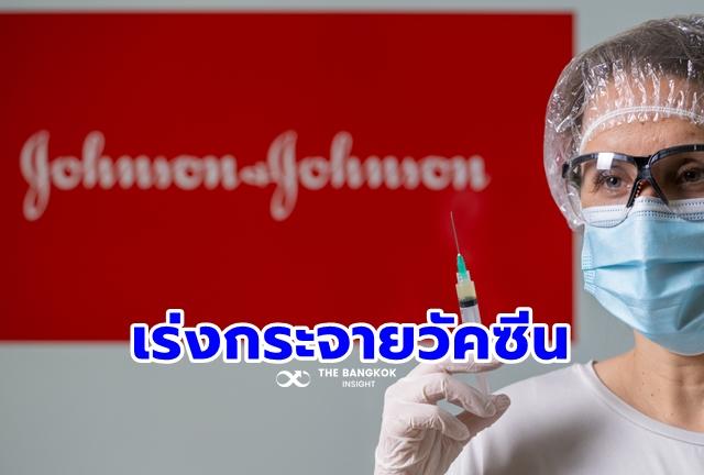 กระจายวัคซีน Johnson & Johnson