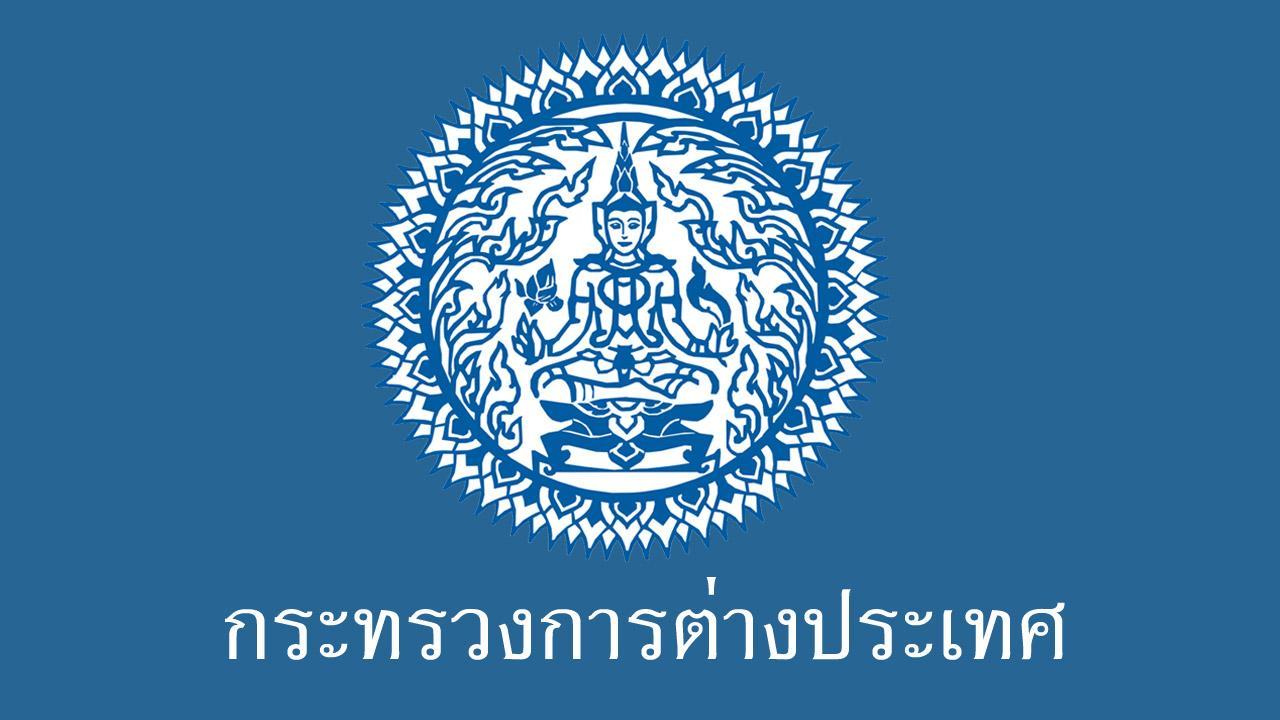 รูปข่าว กต.แจงอพยพคนไทยในเมียนมา ไม่เกี่ยวสถานการณ์การเมือง!