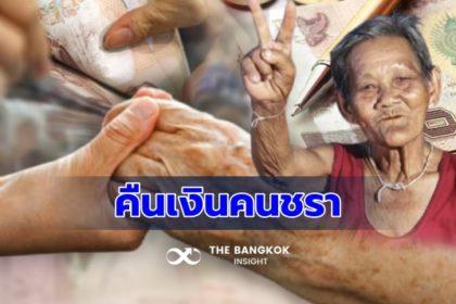 รูปข่าว สูงอายุรอเฮ! มหาดไทยเร่งแก้ปัญหา จ่ายเบี้ยคนชรา ได้สิทธิทั้งสองกรณี