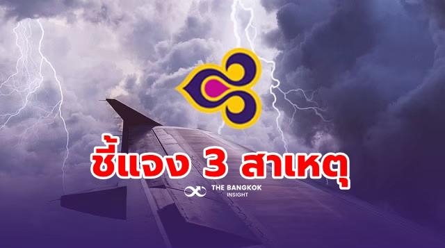 การบินไทย ผู้สอบบัญชี