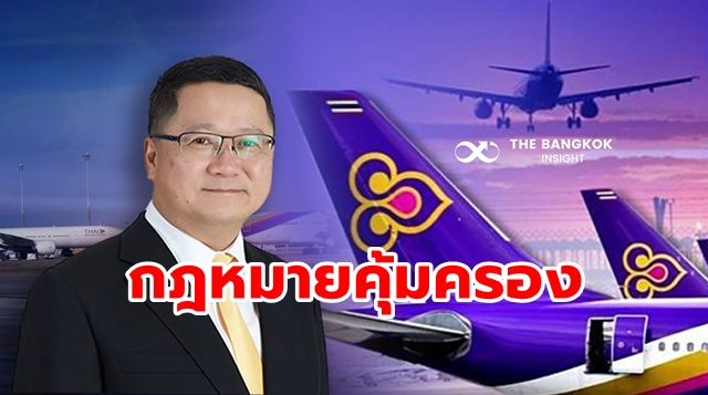 การบินไทย พนักงาน