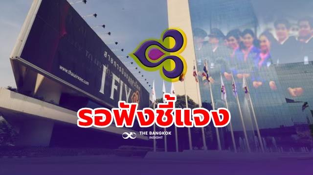 การบินไทย ยื่นแผนฟื้นฟู 2 มีนาคม
