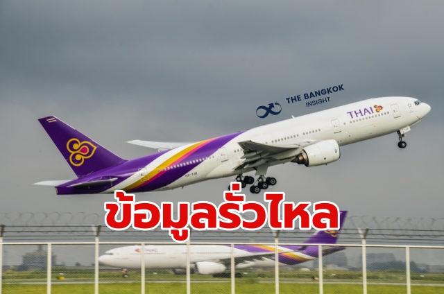 การบินไทย สมาชิก ROP