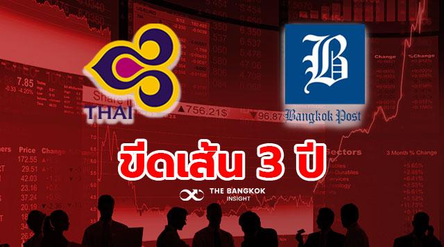 การบินไทย ส่วนผู้ถือหุ้น