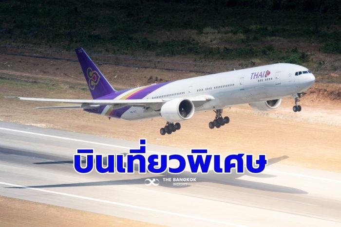 การบินไทย เที่ยวบินพิเศษ มีนาคม 2564