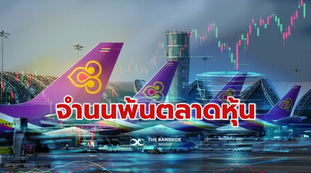 การบินไทย11