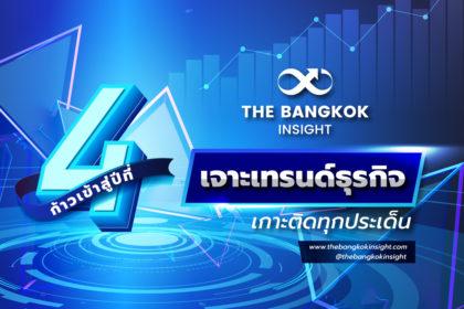 รูปข่าว ก้าวสู่ปีที่ 4…The Bangkok Insight 'เจาะเทรนด์ธุรกิจ เกาะติดทุกประเด็น'