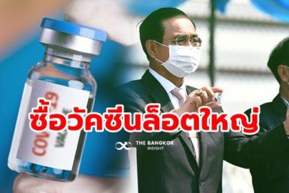 รูปข่าว ครม. เทเงิน 6.3 พันล้าน ซื้อวัคซีนโควิด-19 'แอสตราเซนเนกา' ฉีดให้คนไทย 50%