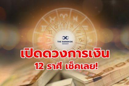 รูปข่าว เปิดดวงการเงินทั้ง 12 ราศี ใครปังสุด เฮงสุด ใครต้องระวัง เช็คเลย!!