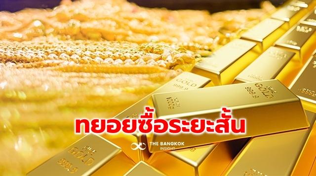 ทองคำ ๒๑๐๓๑๒