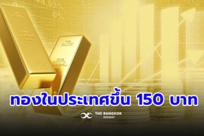 รูปข่าว ราคาทองคำวันนี้ 6 มี.ค. ขยับขึ้น 150 บาท ตามตลาดต่างประเทศฟื้นตัวยืนเหนือ 1,700 ดอลลาร์