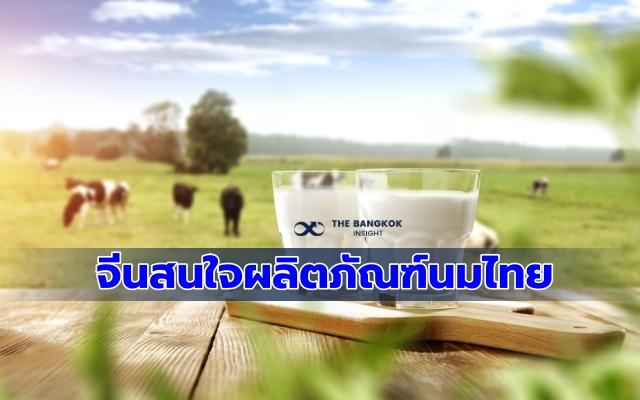 โอกาสนมไทย