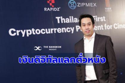 รูปข่าว ที่แรกในเมืองไทย 'เมเจอร์ฯ' เปิดนวัตกรรมใหม่ ซื้อตั๋วหนัง ด้วยเงินดิจิทัล