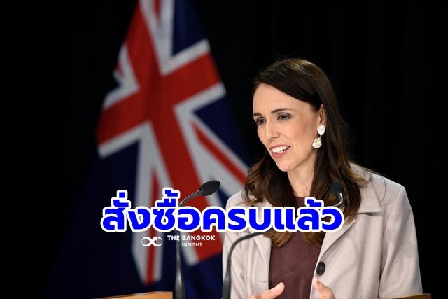นิวซีแลนด์ สั่งซื้อวัคซีน