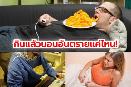 รูปข่าว กินแล้วนอน พฤติกรรมสุดอันตราย!