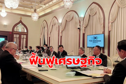 รูปข่าว 'นายกรัฐมนตรี' เรียกทีมเศรษฐกิจถกฟื้นฟูท่องเที่ยว – การลงทุน