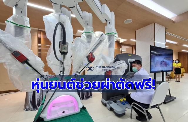 ศิริราช ผ่าตัดด้วยหุ่นยนต์