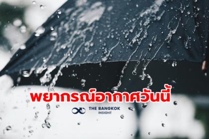 รูปข่าว พยากรณ์อากาศวันนี้ 20 เม.ย. ทั่วไทยมีฝนฟ้าคะนอง กทม.ร้อนฝนตก 20%