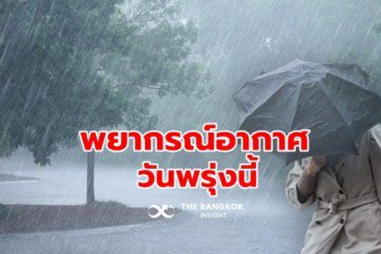 รูปข่าว พยากรณ์อากาศวันพรุ่งนี้ เตือน 25 จังหวัดเสี่ยงฝนฟ้าคะนอง ลมแรง