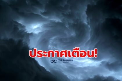 รูปข่าว เตือนพายุฤดูร้อน!! 23 จังหวัดเสี่ยงฝนถล่ม ฟ้าผ่า ลมกระโชกแรง