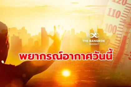 รูปข่าว พยากรณ์อากาศวันนี้ 15 เม.ย. ทั่วไทยอากาศร้อน 52 จังหวัดระวังฝนถล่ม