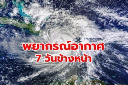 รูปข่าว พยากรณ์อากาศ 7 วันข้างหน้า ทั่วไทยมีฝนเพิ่มขึ้น ตกหนักบางพื้นที่