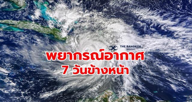 พยากรณ์อากาศ 7 วันข้างหน้า