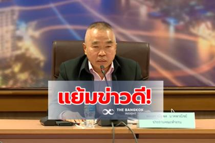 รูปข่าว 'สมช.' แย้มข่าวดี! จ่อคลายล็อคเรื่องใหญ่ ลุ้นคนไทยได้เล่นสงกรานต์