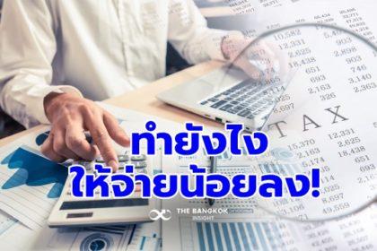 รูปข่าว เปิด 4 เทคนิควางแผนภาษีเงินได้บุคคลธรรมดา ทำยังไงให้จ่ายน้อยลง!