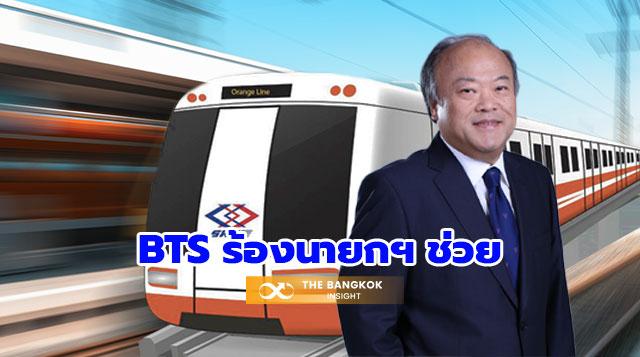 รถไฟสายสีส้ม คีรี BTS