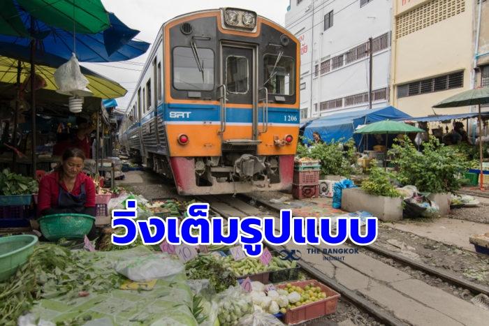 รถไฟ มหาชัย วงเวียนใหญ่ 8797