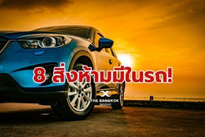 รูปข่าว ระวังซวย! 8 สิ่งของอัปมงคล ห้ามมีในรถ! 'หมอกฤษณ์ คอนเฟิร์ม' เตือนแล้วนะ