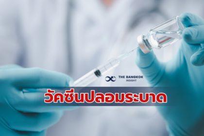 รูปข่าว องค์กรตำรวจสากล เตือนภัย วัคซีนปลอมระบาด ขายออนไลน์
