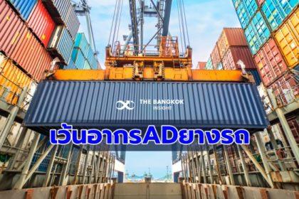 รูปข่าว ข่าวดี รัฐบาลอินเดีย เว้นอากร AD ยางรถบัส รถบรรทุกจากไทย