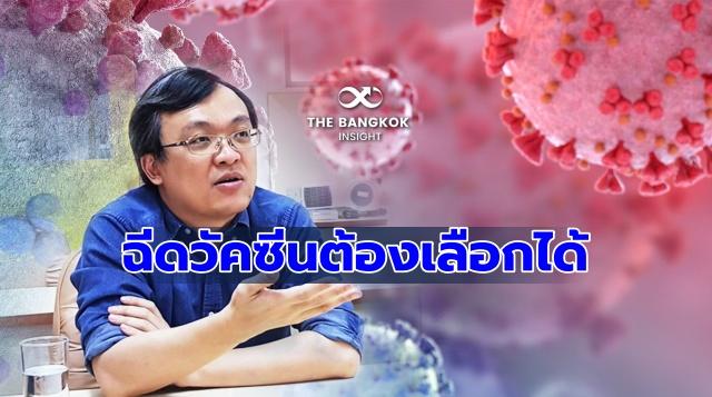 คนไทยมีสิทธิเลือก ฉีด-ไม่ฉีดวัคซีน