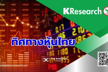 รูปข่าว คาดหุ้นไทยสัปดาห์หน้าแกว่ง 1,510 – 1,560 จุด