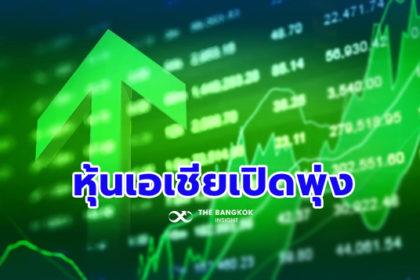 รูปข่าว 'หุ้นเอเชีย-ดาวโจนส์ฟิวเจอร์' เปิดตลาดพุ่ง ขานรับสหรัฐอนุมัติแผนกระตุ้นเศรษฐกิจ
