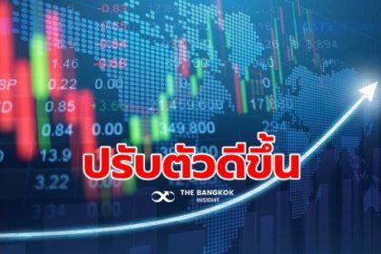 รูปข่าว SET Index เดือน ก.พ. ปรับตัวเพิ่มขึ้น 2% ดีกว่าตลาดอื่นในภูมิภาค