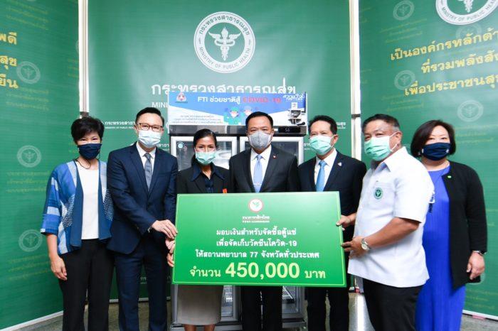 อนุทิน ธนาคารกสิกรไทย 546