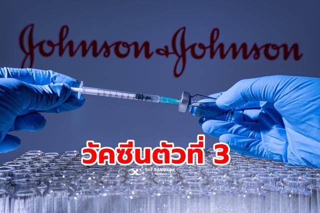 อนุมัติ วัคซีน Johnson & Johnson