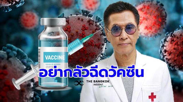 อย่ากลัวฉันฉีดวัคซีน