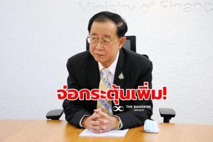 รูปข่าว คลังคาดปีนี้เศรษฐกิจไทยขยายตัว 2.8% เล็งออกมาตรการกระตุ้นเพิ่ม!