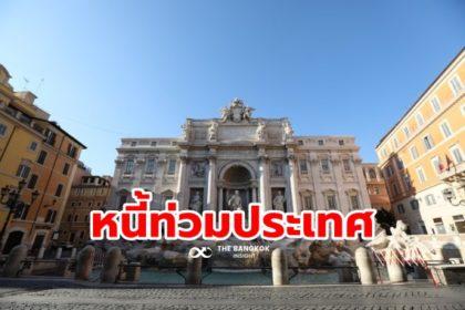รูปข่าว โควิดพ่นพิษหนัก หนี้สาธารณะ 'อิตาลี' พุ่งปรี๊ด 155% ต่อจีดีพี