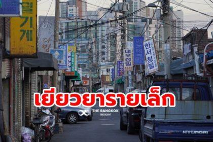 รูปข่าว 'เกาหลีใต้' จัดสรรเงินเยียวยา 19.5 ล้านล้านวอน อุ้มธุรกิจขนาดเล็กฝ่าโควิด-19