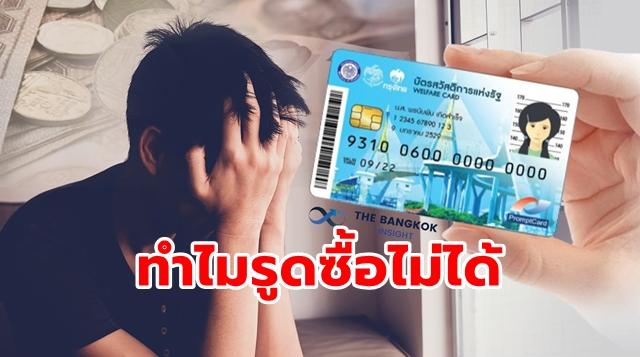 เงินไม่เข้า บัตรคนจน บัตรสวัสดิการแห่งรัฐ