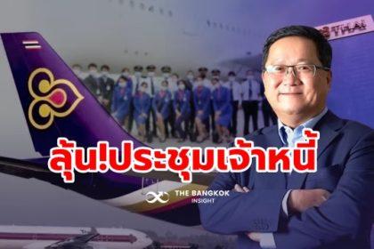 รูปข่าว นัดประชุม 'เจ้าหนี้การบินไทย' 12 พ.ค. พิจารณาแผนฟื้นฟูกิจการ