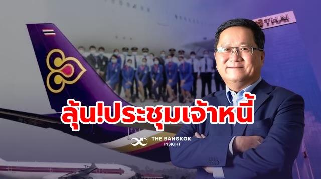 เจ้าหนี้การบินไทย แผนฟื้นฟูกิจการ