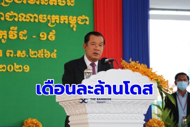 เป้าหมาย ฉีดวัคซีน กัมพูชา