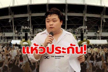 รูปข่าว แห้วอีกรอบ!! 'เพนกวิน' นอนคุกต่อ ศาลยกคำร้องประกันตัว